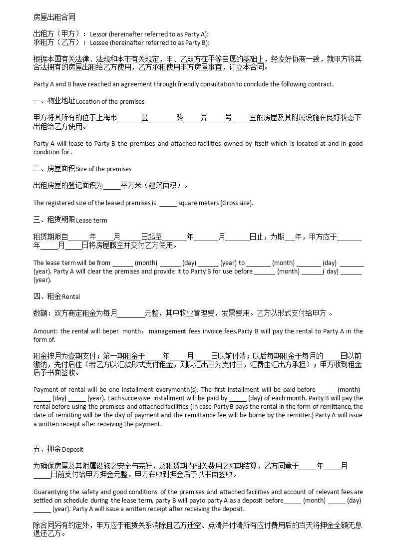 Contract Rental Agreement Template Chinese English Rental Agreement Templates At