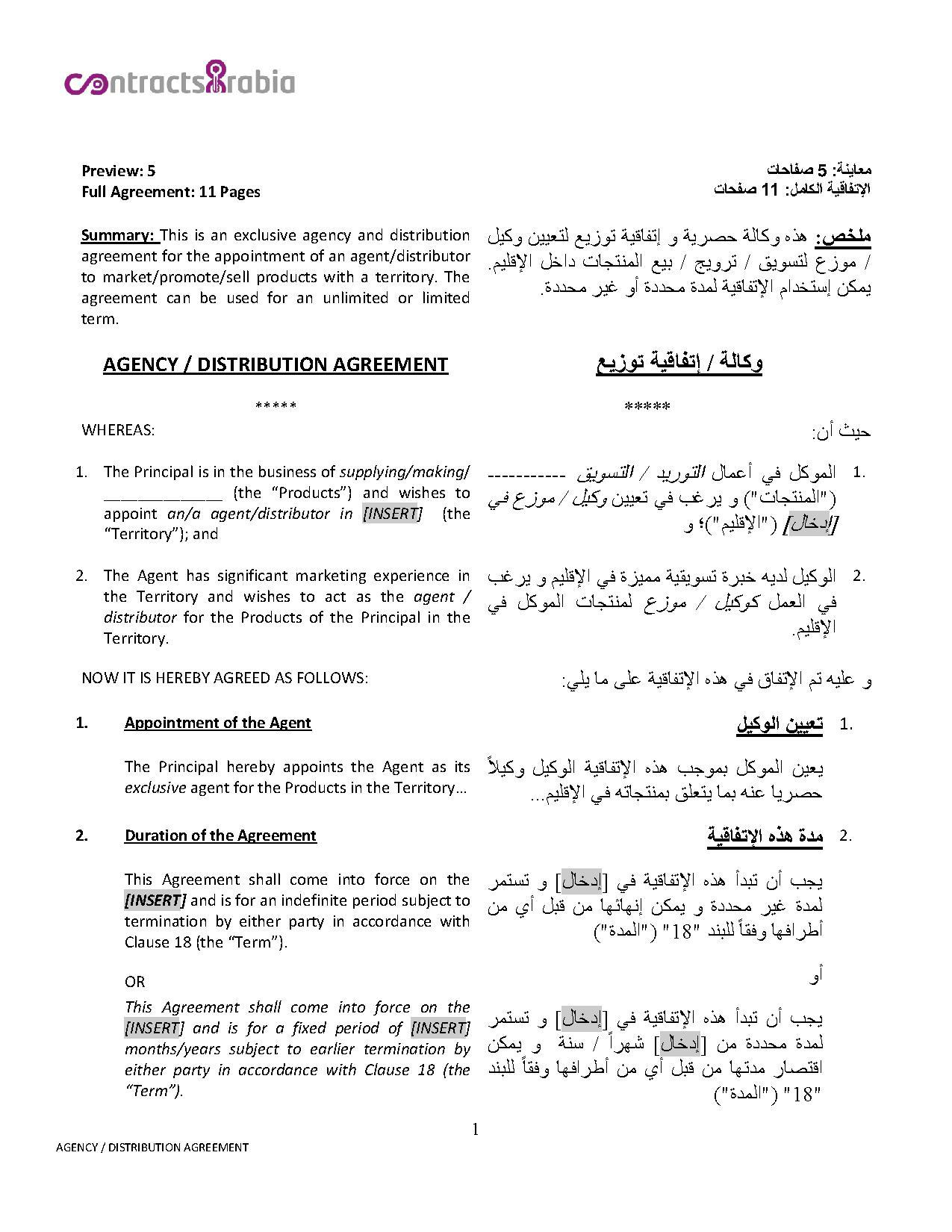 Distributor Agreement Sample Contract Fileexclusive Agency And Distribution Agreementpdf Wikimedia Commons